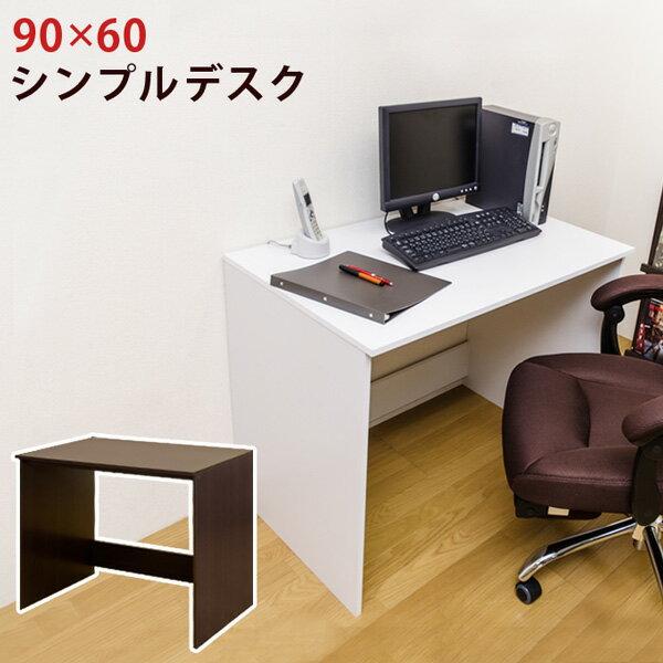 シンプルデスク 90×60 デスク パソコンデスクシンプルなデスク!机 作業台 PCデスク hmp13 HMP-13 デスク パソコンデスク 木製 PCデスク 作業台 机 作業机 フリーデスク ライティングデスク