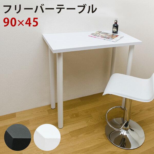 【ランキング1位獲得】フリーバーテーブル 90×45 センターテーブル ローテーブルシンプルだから何でも使えるフリーテーブル♪ tyh9045 TY-H9045 ハイテーブル カウンターテーブル バーテーブル 作業台 立ち仕事 シンプル ブラック ホワイト リビング ダイニング