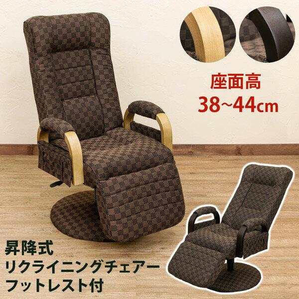 【ランキング1位獲得】昇降式リクライニングチェア フット付き レバー式 イス チェア リクライニングチェアリクライニングチェア 座椅子 回転式 s306 S3-06 イス チェア リクライニングチェア 布地 リクライニングチェアー 座椅子 椅子 いす チェア 回転式