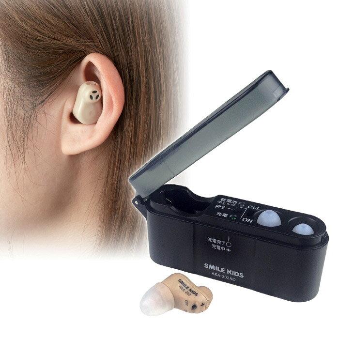 【ランキング獲得】 充電式 耳すっぽり集音器 AKA-202 治療機器充電式で使いやすくなった小型軽量集音器 耳にすっぽりおさまるので目立ちません 811783 補聴器 充電式 耳かけ 音量調節 高齢 集音 USB電源 クリア 左右両耳兼用