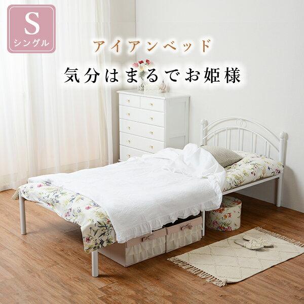 シングルベッド KH-3089WH ベッド ベッドフレーム可愛いデザインのアイアンベッド KH-3089WH シングルベッド エレガント ベット下収納 お姫様 女子力
