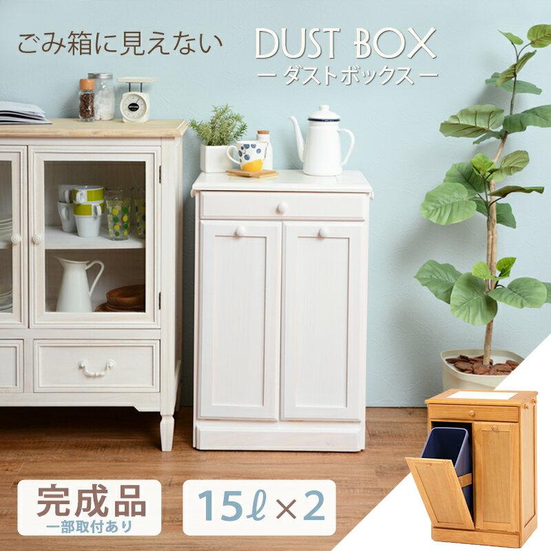 【ランキング獲得】ダストボックス MUD-6720 ゴミ箱ゴミ箱に見えないダストボックス MUD-6720WS MUD-6720NA キッチン ゴミ箱 ダストボックス 収納 分別 引き出し フック キャスター付き 天然木