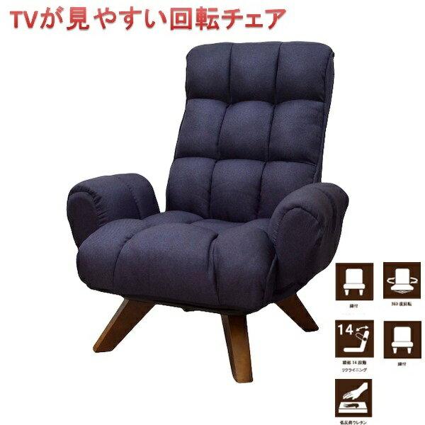 【ランキング1位獲得】TVが見やすい回転チェア レオ LRK-ザラ イス チェア リクライニングチェア座って納得! ご褒美級の座り心地 10335 10336 座椅子 椅子 いす イス 肘付 ソファ 1人用 チェア リラックス チェア パーソナルチェア 1人掛け 座椅子 椅子 回転