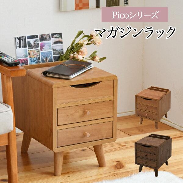 テーブル サイドテーブル・ナイトテーブル Picoシリーズ マガジンラックひとり暮らしにもちょうどいい FAP-0032-BR/FAP-0032-NA ミニチェスト ミニテーブル サイドテーブル マガジン収納 リモコン収納 引き出し付き ひとり暮らし 北欧