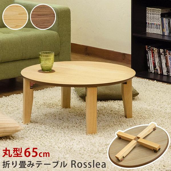 【ランキング1位獲得】折畳みテーブル Rosslea 65cm テーブル 座卓UHR-R65NA UHR-R65WAL ローテーブル 座卓 円卓 ちゃぶ台 丸型 テーブル 折りたたみテーブル シンプルテーブル 丸形 ラウンドテーブル65cm 丸テーブル ナチュラル 完成品