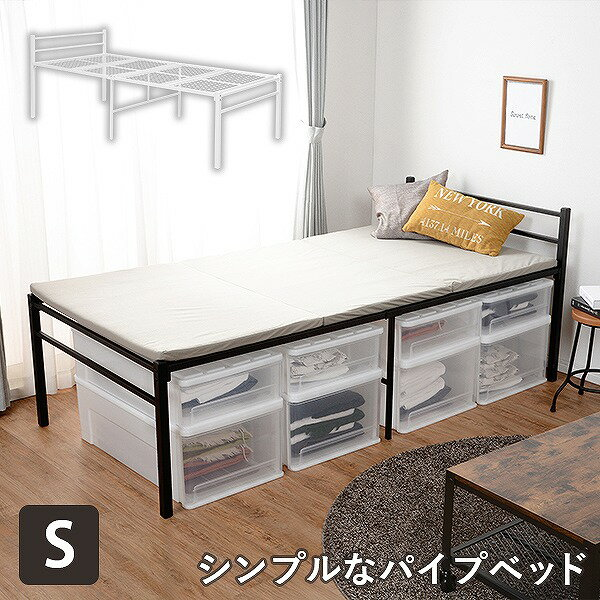 シングルベッド ハイタイプ 幅98 ベッド ベッドフレームKH-3095WH KH-3095BK 通気性 メッシュ床板 収納たっぷり 清潔感 マット クール 幅98×長さ198 スチールパイプ 耐荷重90kg 組立式 ホワイト ブラック