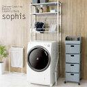 カゴ付きランドリーラック Sophis(ソフィス) 洗濯用品...
