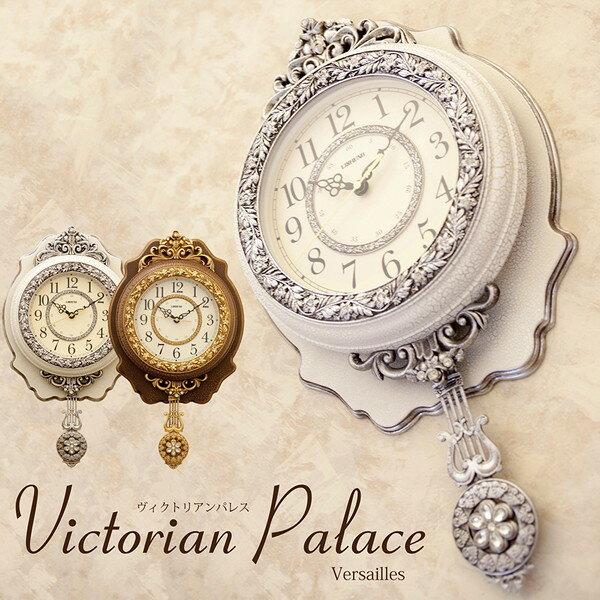 連続秒針付 ビクトリアンパレス ペンデュラム ウォールクロック ヴェルサイユLS-FBD8134ML お洒落 上品 レトロ 贈り物 振り子 アンティーク 掛け時計