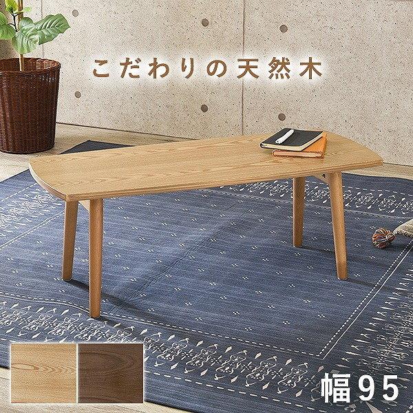 折れ脚角テーブル 幅95MT-6421NA MT-6421BR 天然木 シンプル 引き出し ブラウン ナチュラル おしゃれ 折りたたみ リビング テーブル ローテーブル