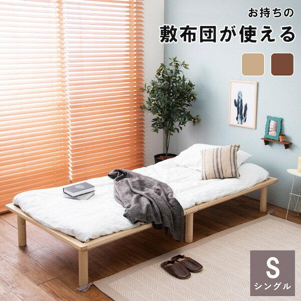 シングルベッド ベッド 折りたたみベッドWB-7706S ベッド ベット シングル すのこ 収納 清潔 すのこベッド 折りたたみ コンパクト 一人暮らし ナチュラル ダークブラウン