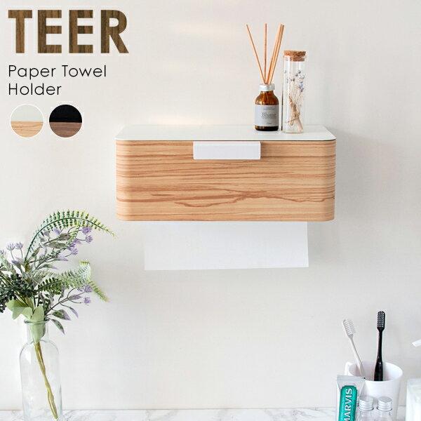 ペーパータオルホルダー TEER(ティール) キッチン整理用品 ペーパーホルダーTH-1600M 衛生的 木目柄 ブラウン ナチュラル 収納 ストック