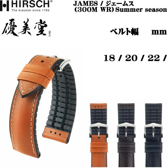 腕時計用アクセサリー, 腕時計用ベルト・バンド HIRSCH JAMES () () 18mm20mm22mmHIRSCH()