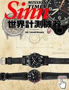 MISSIONTIMER世界計測機器Sinnジン【本】永久保存版