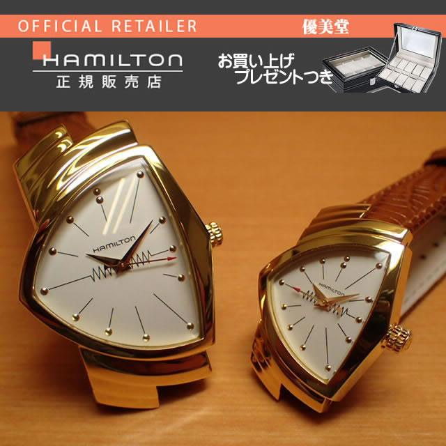 ハミルトン ベンチュラ ペア 【 限定 ★ プレゼントつき 】 ペアウォッチ 腕時計 HAMILTON Ventura Classic H24301511 H24101511