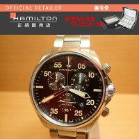 ハミルトンカーキパイロットクロノクォーツH76722131メンズHAMILTON腕時計KHAKIPILOTCHRONOQUARTZ【正規輸入品】月々分割お支払でお求めください。