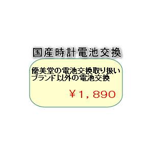 梱包資材を1,890円でお求めください。優美堂の取り扱いブランド以外の国産腕時計 電池交換がついてきます。