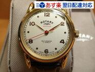 ロータリー腕時計