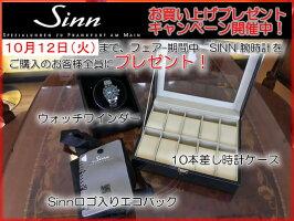 SINNU50.S腕時計分割払いもOKです【豪華プレゼントつき!】