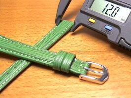 12mm時計バンド(腕時計)ベルト12ミリ牛革時計バンド時計ベルトバネ棒サービスつき12mm緑腕時計用時計ベルト時計用バンド525円で販売していますバネ棒をサービスでお付けします。