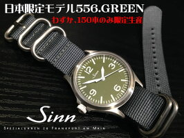 ジン腕時計Sinnジン時計556.GREENドイツ発日本限定150本まぎれもないジン・スタイル