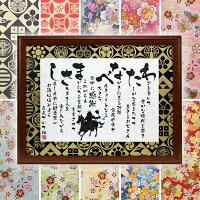 退職祝い還暦祝い金婚式ゆうひ堂名前詩幸せ寿額Mサイズ筆文字フォント仕様(短納期対応)