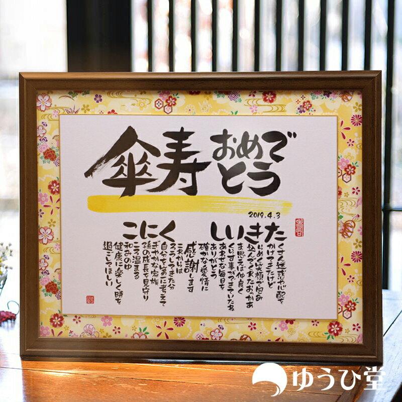 ゆうひ堂 傘寿専用『幸せ寿額・M』色紙・友禅和紙