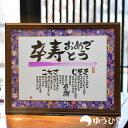 卒寿祝い 90歳 令和に贈る名前詩 卒寿のプレゼント