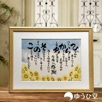 『幸せ寿額・M』水彩画(ネームインポエム)親への感謝状還暦・古希・退職祝い金婚式・銀婚式・結婚記念日ルビー婚式・喜寿・米寿さまざまなお祝い・贈り物に