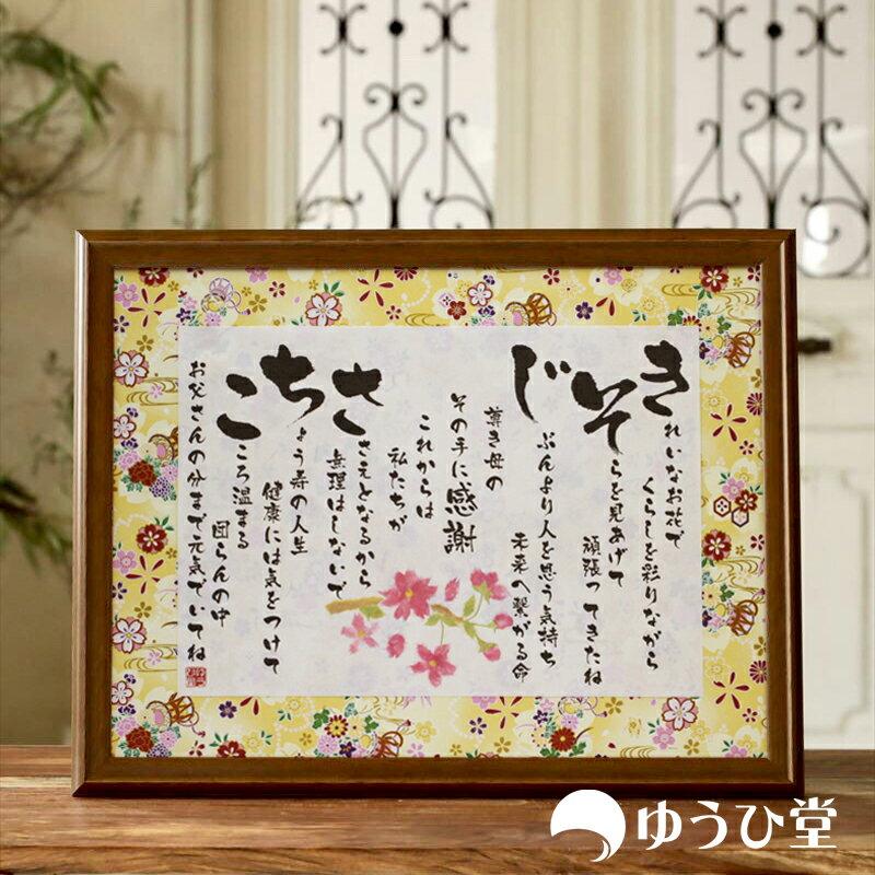 プレゼント 米寿 米寿祝いの贈り物|プレゼントに88年前の新聞付きギフト