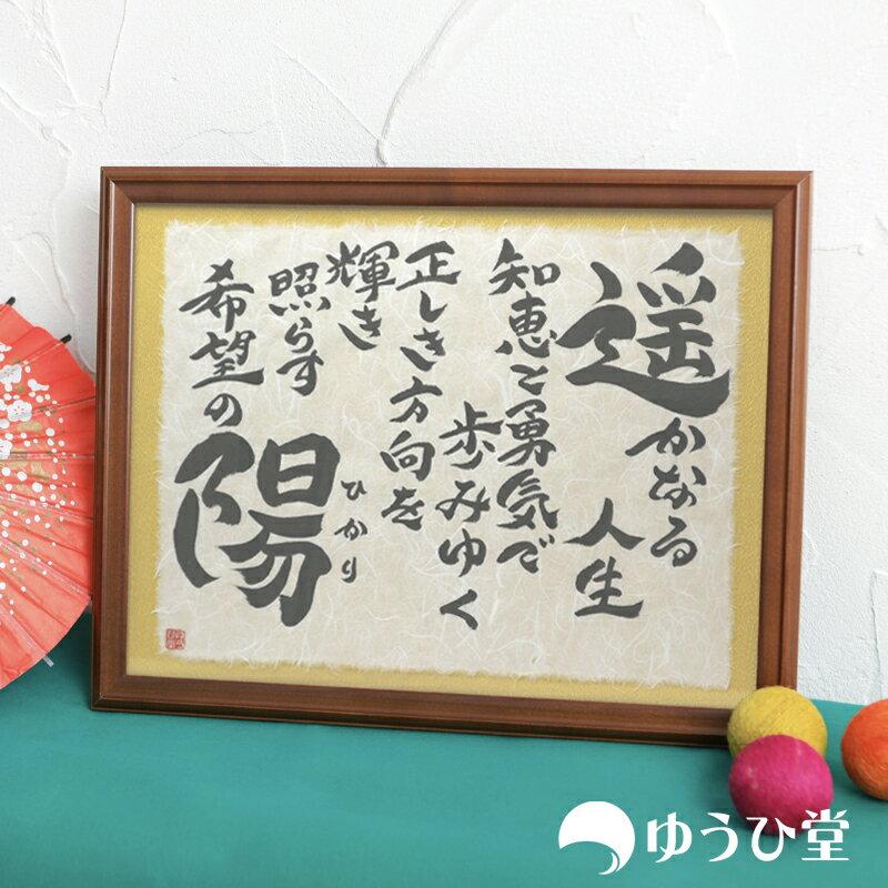 メモリアル・記念品, 命名紙 M