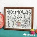 『幸せ家族額・M』 ちぎり絵 新築祝い ・ 引越祝い 出産祝い ...
