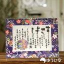 【言葉のギフト】 名前ポエム SSサイズ 友禅和紙 両親へのプレゼント 名前詩