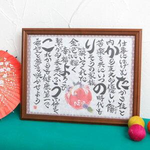 名前ポエム ネームインポエム ギフト ちぎり和紙結婚50周年 両親おじいちゃん おばあちゃん...