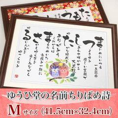 お名前の詩(ネームポエム) 日本製和紙お名前のポエム 名前ポエムおじいちゃん おばあちゃん...
