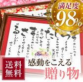 名前詩 還暦祝い 【幸せ寿額・M】 還暦 名前の詩 人気 金婚式 銀婚式