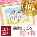 『幸せ寿額・M』水彩画ネーム ポエム・古希 祝い・還暦祝い・...