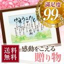 金婚式 『幸せ寿額・M』ネーム ポエム・古希 祝い・還暦祝い・退職祝い...