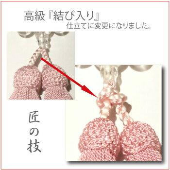 【安心の正絹房】【選べる3つのレビューお約束特典付】【本水晶】8ミリ正絹仕立灰桜色【女性用】【数珠】【念珠】安心の日本製