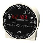 L.E.Dデジタルコインピット(ホワイト) 貯金箱 バンク 時計機能付き 500円玉 100円玉 カッコいい オシャレ