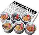 サンヨー おかず缶セット 12缶入(6種×2缶入) 缶詰 惣菜 非常食 保存食