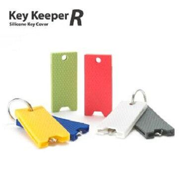 【メール便対応】【2個セット】h concept(アッシュコンセプト) +d キーキーパーR キーケース シリコンキーカバー 鍵の保護・防音 防犯