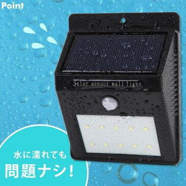 取り付けカンタン!電池不要・電気代0円!LED ソーラーセンサーライト 太陽光発電 玄関 屋外照明 外灯 常夜灯 防犯 空き巣対策