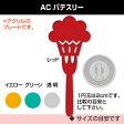 AC パテスリー 5枚入色種類: イエロー / レッド / グリーン / 透明