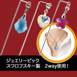 珠寶選取·極光心·極光心紅·極光明星·極光糖果·極光糖果藍色·極光紫