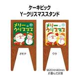 ケーキピック Y−クリスマススタンド 10枚入