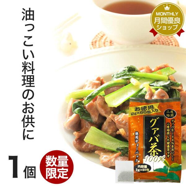 訳あり 徳用二度焙煎グァバ茶2g×60包賞味期限2021年8月以降|グァバグァバ茶グアバグアバ茶ガバ茶ガバちゃ茶葉ティーパック