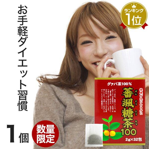 訳あり 蕃颯糖茶1002g×32包賞味期限2022年7月以降|グァバグァバ茶グアバグアバ茶ガバ茶ガバちゃ茶葉ティーパックティー
