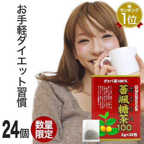 訳あり 蕃颯糖茶1002g×32包×24個セット賞味期限2022年7月以降|グァバグァバ茶グアバグアバ茶ガバ茶ガバちゃ茶葉ティ