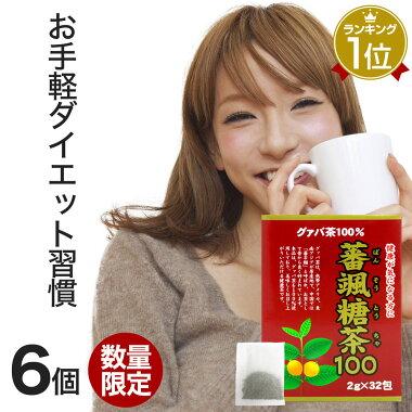 蕃颯糖茶100