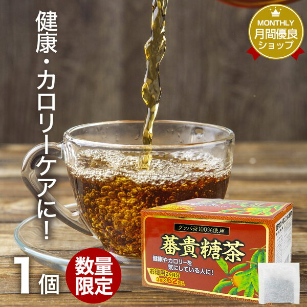 訳あり 蕃貴糖茶3g×62包賞味期限2021年9月以降|グァバグァバ茶グアバグアバ茶ガバ茶ガバちゃ茶葉ティーパックティーバッグ
